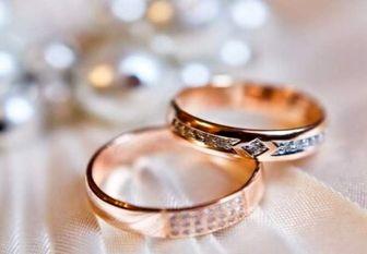 وام ازدواج ۵۰ میلیون تومان شد