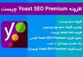 افزونه Yoast SEO Premium چیست (⚠️یک هشدار مهم)