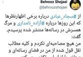 همسر آزاده نامداری: من هیچ مصاحبهای نکردم