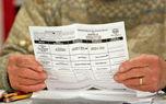 برگه رای یک شهروند آمریکایی +عکس
