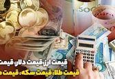 قیمت سکه در بازار امروز چند؟