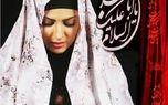 تیپ دیده نشده هلیا امامی با چادر گل گلی+عکس
