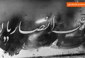 سنگ مزار موقت علی انصاریان +عکس و فیلم
