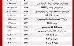 قیمت خودرو ایرانی و خارجی در بازار امروز (۹۹/۸/۱۸)